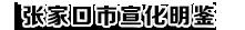 张家口市宣化明鉴工程易胜博app苹果下载有限公司
