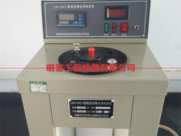LNY-0621S数显沥青标准粘度仪